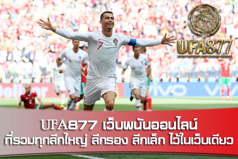 อังกฤษ 5-0 สาธารณรัฐเช็ก